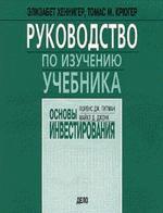 """Руководство по изучению учебника """"Основы инвестирования"""" Л. Гитман, М. Джонк"""