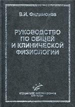 Руководство по общей и клинической физиологии