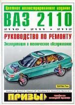 ВАЗ 2110, 2111i, 2112i. Руководство по ремонту, эксплуатации