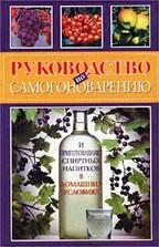 Руководство по самогоноварению и приготовлению спиртных напитков в домашних условиях