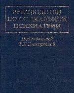 Руководство по социальной психиатрии. 2-е издание