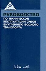 Руководство по технической эксплуатации судов внутреннего водного транспорта