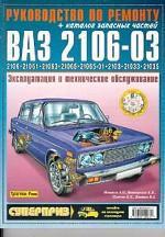 ВАЗ 2106-03. Руководство по ремонту, каталог запчастей. Цветные схемы
