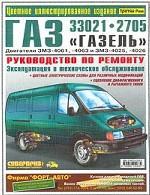 """Автомобили ГАЗ-33021 и ГАЗ-2705 """"Газель"""". Двигатели ЗМЗ-4061, -4063 и ЗМЗ-4025, -4026. Руководство по ремонту. Эксплуатация и техническое обслуживание"""