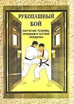 Рукопашный бой. Обучение технике, приемам и тактике поединка