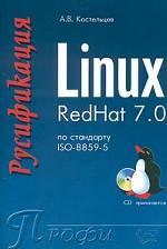 Русификация Linux RedHat 7. 0 по стандарту ISO-8859-5 + CD - ROM