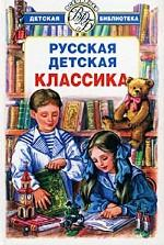 Русская детская классика