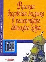 Русская духовная музыка в репертуаре детского хора