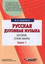 Русская духовная музыка. Книга 1