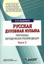 Русская духовная музыка. Книга 2