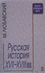 Русская история XVII-XVIII веков