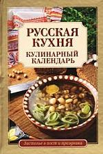 Русская кухня. Кулинарный календарь