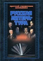 Краткий справочник школьника. Русская литература