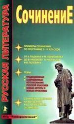 Русская литература. Сочинение