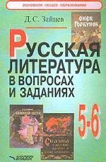 Русская литература. 5-6 класс. Русская литература в вопросах и заданиях