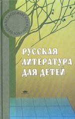 Русская литература для детей