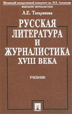 Русская литература и журналистика XVIII века. 3-е издание
