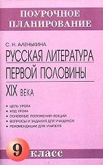 Русская литература первой половины XIX века. 9 класс. Методическое пособие