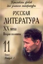 Русская литература XX века. 2 половина. 11 класс. Выпуск 1