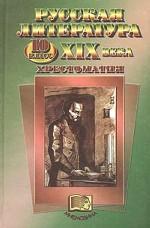 Русская литература XIX века. 10 класс. Хрестоматия