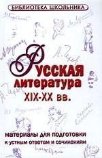 Русская литература XIX-XX вв. Материалы для подготовки к устным ответам и сочинениям