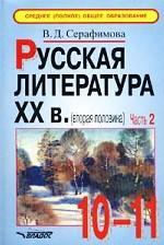 Русская литература XX века. вторая половина. 10-11 классы. Учебные материалы. Часть 2