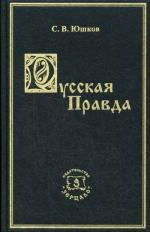 Русская Правда. Происхождение, источники, ее значение