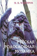 Русская родословная мозаика. Век XVI - век XXI
