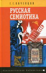 Русская семиотика