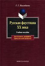 Русская фаустиана XX века: Учебное пособие