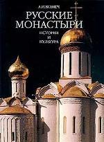 Русские монастыри. История и культура: Альбом