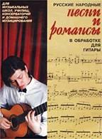 Русские народные песни и романсы в обработке для гитары