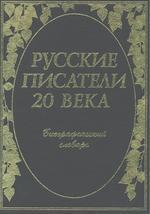 Русские писатели XX века: Биографический сборник