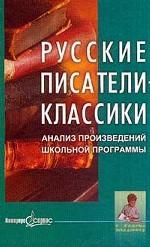 Русские писатели классики. Анализ произведений школьной прграммы