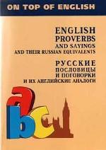 Английские пословицы и поговорки их русские аналоги