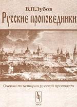 Русские проповедники. Очерки по истории русской проповеди
