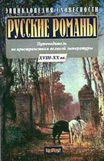 Русские романы. Энциклопедия словесности