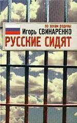 Русские сидят. По зонам родины
