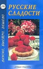 Русские сладости