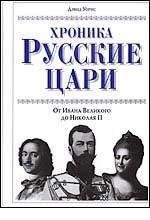 Русские цари. Хроника. От Ивана Великого до Николая II