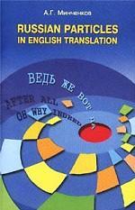 Русские частицы в переводе на английский язык = Russian Particles in English Translation