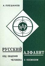Русский алфавит. Код общения человека с космосом