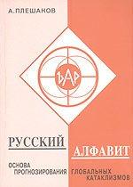 Русский алфавит - основы прогнозирования глобальных катаклизмов
