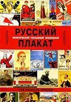 Русский плакат. XX век. Шедевры