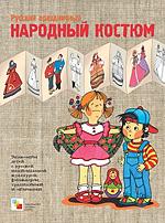 Русский праздничный народный костюм