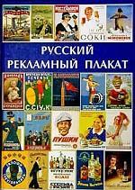 Русский рекламный плакат. Альбом