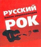 Русский рок. Малая энциклопедия