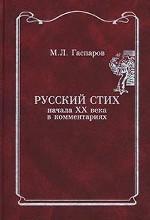 Русский стих начала XX века в комментариях. Издание 2-е, дополненное
