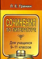 Русский язык: самоучитель. Правила и упражнения по орфографии. Часть 1