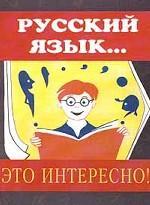 Русский язык... Это интересно!